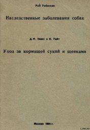 Наследственные заболевания собак - Иванов Владимир