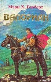 Валориан - Херберт Мэри