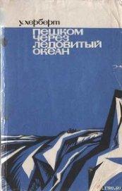 Пешком через Ледовитый океан - Херберт Уолли