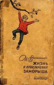 Общество трезвости - Василенко Иван Дмитриевич