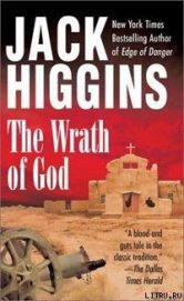 Гнев Божий - Хиггинс Джек