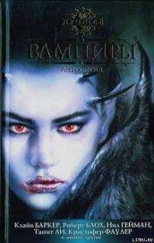 Вампиры. Антология