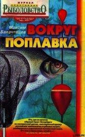 Вокруг поплавка - Балачевцев Максим
