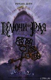 Ключи от рая
