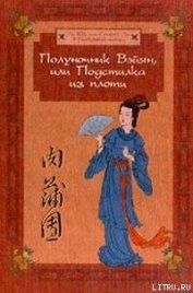Полуночник Вэйян, или Подстилка из плоти - Юй Ли