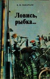 Книга Ловись, рыбка... - Автор Макарали Виктор Михайлович