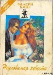 Неуловимая невеста - Кинг Валери