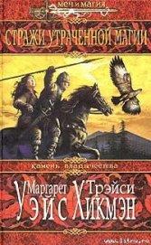 Стражи утраченной магии - Уэйс Маргарет