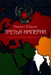 Книга Третья Империя - Автор Юрьев Михаил