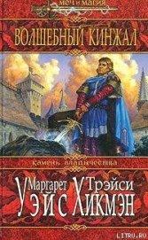 Волшебный кинжал - Уэйс Маргарет