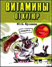 Книга Витамины от кутюр - Автор Буланов Юрий Б.