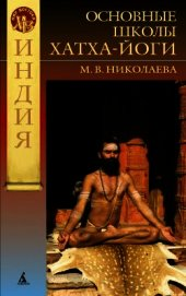 Философские основания современных школ хатха-йоги