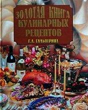 Книга Золотая книга кулинарных рецептов - Автор Гальперина Галина Анатольевна