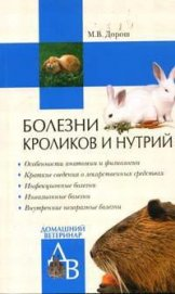 Болезни кроликов и нутрий
