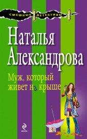 Кот в мешке (Муж, который живет на крыше) - Александрова Наталья Николаевна