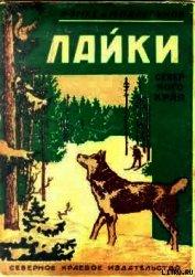 Книга Лайки северного края - Автор Эмке Александр Иосифович