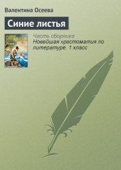 Синие листья - Осеева Валентина Александровна