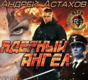 Ядерный Ангел - Астахов Андрей Львович