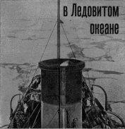 На Советском корабле в Ледовитом океане