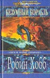 Безумный корабль - Хобб Робин