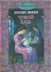 В чужой семье - Анненская Александра Никитична