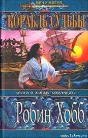 Корабль судьбы (Книга 1) - Хобб Робин