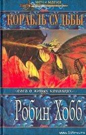 Корабль судьбы (Книга 2) - Хобб Робин