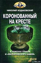 Коронованный на кресте - Ходаковский Николай Иванович