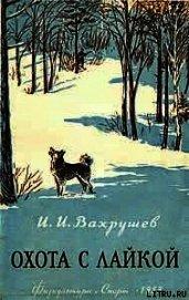 Книга Охота с лайкой - Автор Вахрушев Иван Иванович