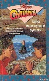 Тайна исчезнувшей русалки - Кэри Мэри Вирджиния