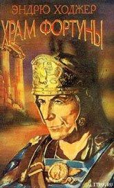 Храм Фортуны II - Ходжер Эндрю
