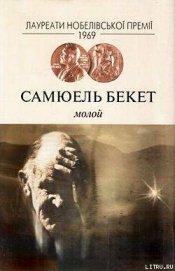 Молой - Беккет Сэмюел Баркли