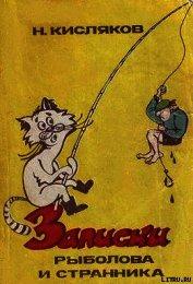 Книга Записки рыболова и странника - Автор Кисляков Николай Петрович
