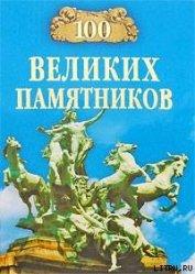 100 великих памятников - Самин Дмитрий К.