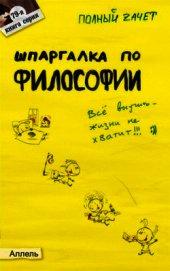 Книга Шпаргалка по философии: ответы на экзаменационные билеты - Автор Жаворонкова Александра Сергеевна