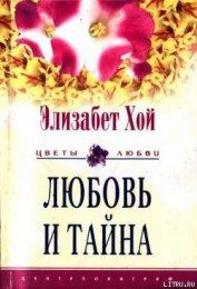 Любовь и тайна - Хой Элизабет