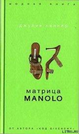 Матрица Manolo - Кеннер Джулия
