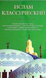 Ислам классический: энциклопедия - Королев Кирилл Михайлович