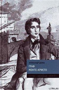 Граф Монте-Кристо - Дюма Александр