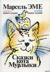 Голубая книга сказок кота Мурлыки