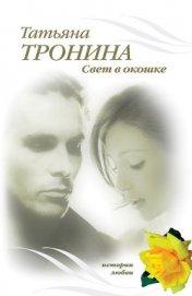 Свет в окошке - Тронина Татьяна Михайловна