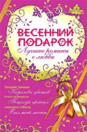 Весенний подарок (сборник) - Тронина Татьяна Михайловна
