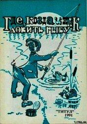 Книга Где, когда и как ловить рыбу - Автор Ушакова Н. И.