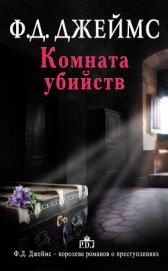 Комната убийств - Джеймс Филлис Дороти