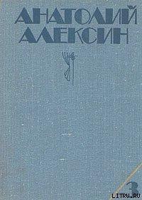 Говорит седьмой этаж - Алексин Анатолий Георгиевич