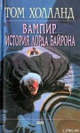 Вампир. История лорда Байрона - Холланд Том