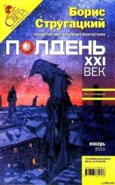 Полдень, XXI век. Журнал Бориса Стругацкого. 2010. № 1
