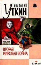 Книга Вторая мировая война - Автор Уткин Анатолий Иванович