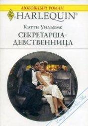 Секретарша-девственница - Уильямс Кэтти