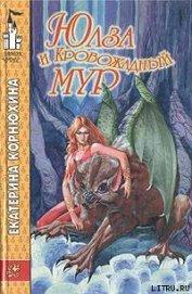 Юлза и кровожадный Мур - Корнюхина Екатерина